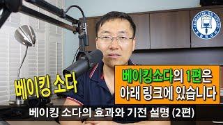 베이킹소다: 몸에 작용 기전 (2편)