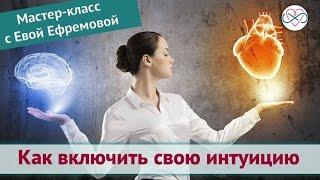 Как включить интуицию? (Мастер-класс Евы Ефремовой)(, 2016-12-22T19:09:36.000Z)