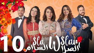 Sla W Slam - Ep 10 - الصلا والسلام الحلقة