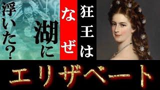 #10【エリザベート】世界史ミステリー?!ルートヴィヒ2世の謎の最期に迫る・・・【Elisabeth】