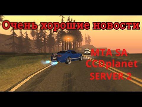 MTA SA CCDplanet 2 сервер #1 серия. моё возвращение, покатушкии очень хорошие новости