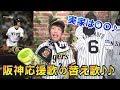 阪神タイガース応援歌の替え歌「片岡篤史のファンファーレ」右投げ左打ち~実家は檜風呂~を他の選手バージョンで歌ってみた!