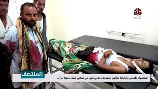 استشهاد طفلتين وإصابة فتاتين بمقذوف حوثي على حي سكني شرق مدينة مأرب  | تقرير يمن شباب