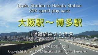 大阪から博多まで ( 20倍速 ) Osaka to Hakata 620km 20x speed