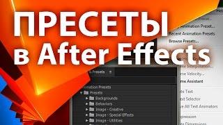 Работа с пресетами в After Effects (пресеты в after effects) - AEplug 086