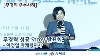 [2018.08.14] 무경력 성공 Story 발표회 - 이정열 마케팅이사