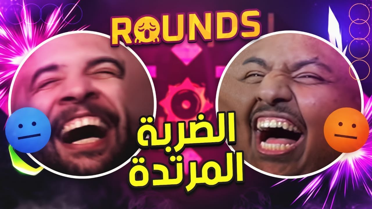 الضربة المرتده ! 😂 | Rounds
