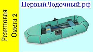 Обзор резиновой лодки Омега-2