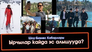 Кыргыз Ырчылары кайда ЭС алышууда?  | Шоу-Бизнес KG
