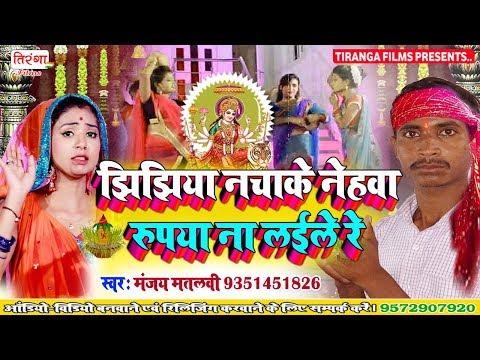 2019 का सबसे जबरदस्त SUPER HIT झिझिया सॉन्ग - Jhijhiya Nachake Nehwa Rupya Na Laile Re