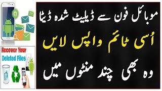 How to Recover Deleted Contacts from Android Phones Urdu/Hindi Tutorial