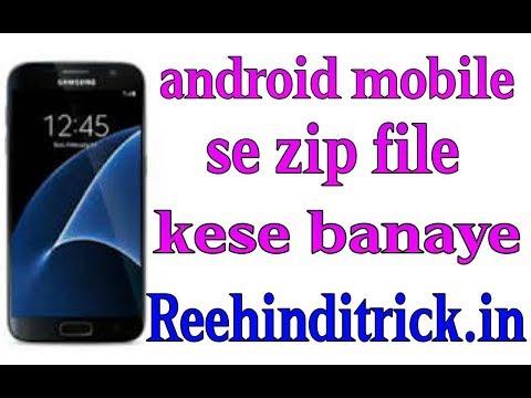 Mobile Se Zip File Kese Banaye