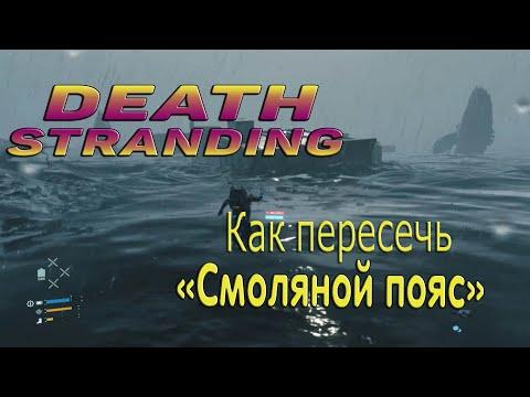 Death Stranding – Как пересечь «Смоляной пояс»