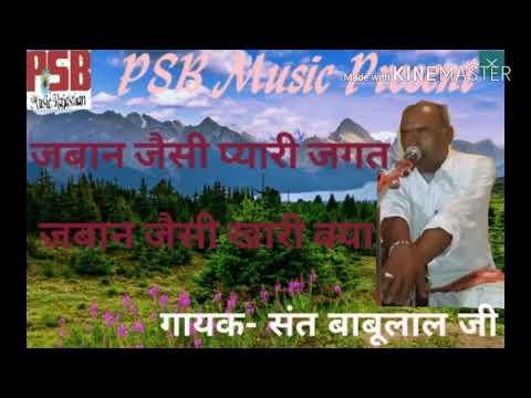 राजस्थान में पहली बार ऐसा गाना ।। जबान जैसी प्यारी जगत में,जबान जेसी खारी क्या।। संत बाबूलाल जी