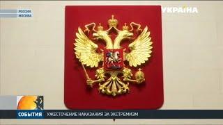 В России ужесточают наказание за экстремизм