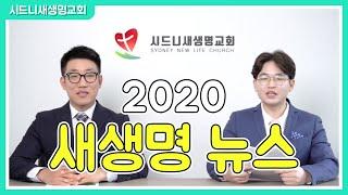 [시드니새생명교회] 2020 새생명 뉴스