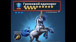 Редкий титан 14* (самый сильный в игре) Empires & Puzzles