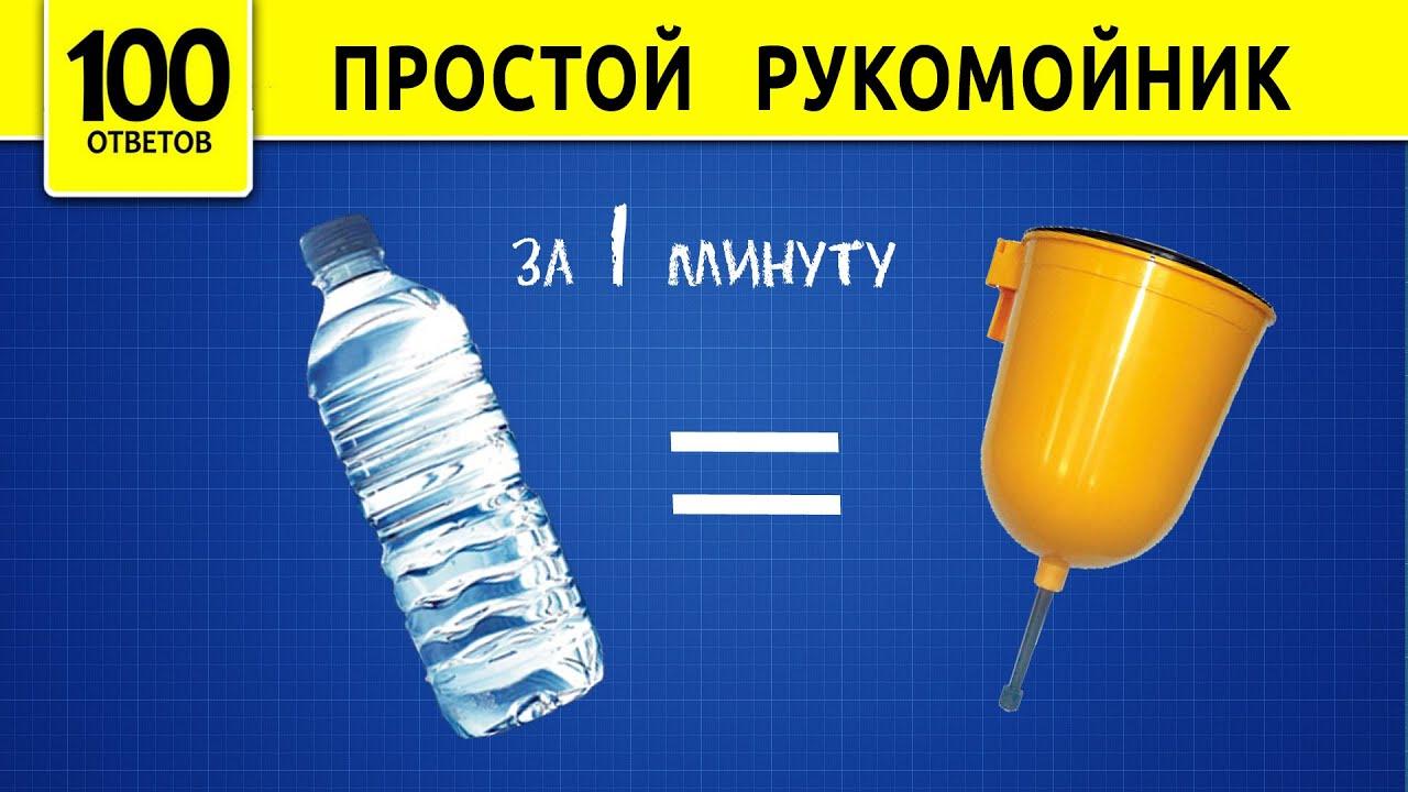 Как сделать рукомойник из пластиковой бутылки 5 литров 75