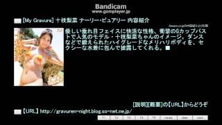 [My Gravure] 十枝梨菜 ナーリー・ピュアリー 内容紹介 【URL】 http://...