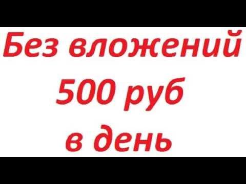 Работа в интернете заработок на seo sprint без вложений 500 руб в день