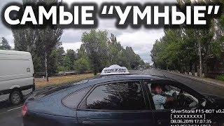 """Подборка САМЫХ """"УМНЫХ"""" водителей #257"""