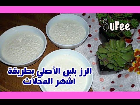 رز بلبن المحلات الأصلي بطريقة اشهر محل البان في مصر Youtube