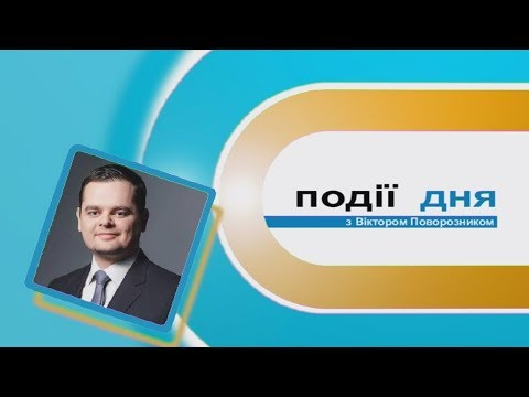 Телеканал НТК: Інформаційний випуск «Події дня» за 22.01.19