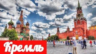 Кремль 2019. Красная площадь. Экскурсия по Москве