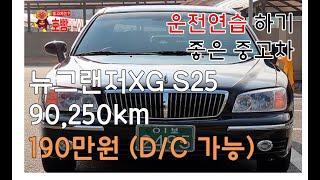 [판매완료] 차주직접 뉴그랜저XG S25 휘발유 운전연…