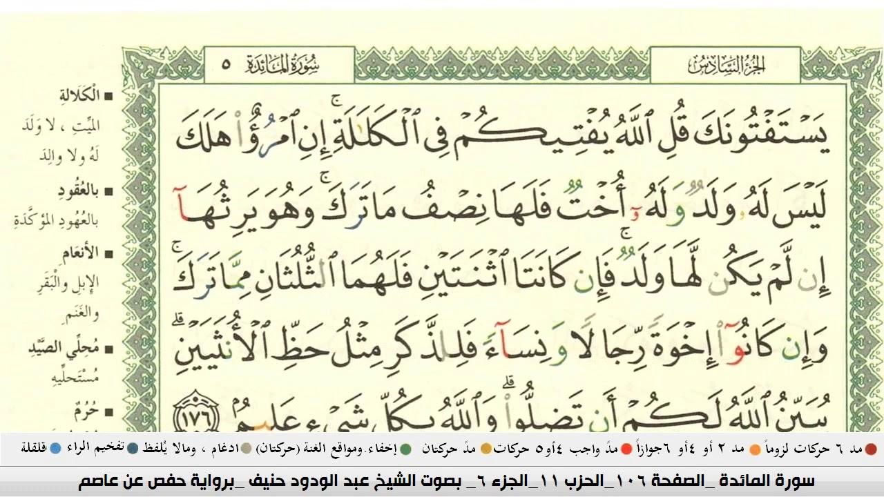 عبد الودود حنيف الجزء السادس مكتوب