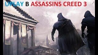 что делать если assassins creed 3 требует ключ в uplay