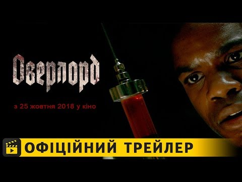 трейлер Оверлорд (2018) українською