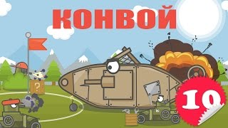 Мультик про танки - Конвой (Сartoons about tanks - Escort)