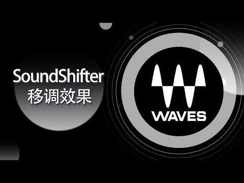 Waves教程 全外掛程式深度解析 工具篇-SoundShifter 移調效果器【愛來教程】