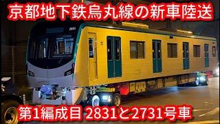 京都地下鉄烏丸線の新型車両 2831号車と2731号車が近畿車輛から竹田車庫に陸送搬入