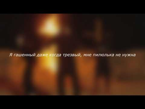 Kodak Black - Tunnel Vision ( rus lyrics / перевод )