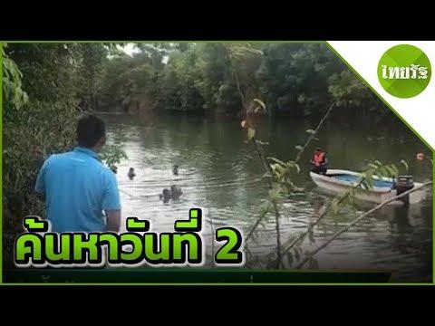 ดำน้ำค้นหาสาวชุดขาววันที่ 2 | 03-04-62 | ข่าวเช้าตรู่ไทยรัฐ