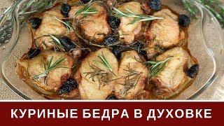 Куриные Бедра В Духовке - Самые Вкусные! Просто!