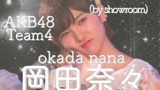 AKB48 Team4 岡田奈々ちゃんの魅力をshowroomからまとめてみました。 少...