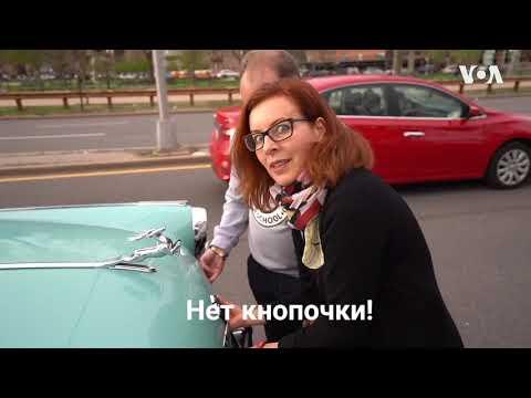«Волга» на Гудзоне