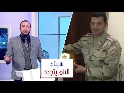 سيناء الآلم يتجدد يوما بعد يوم.. مقتل أكثر من 20 جندي من الجيش المصري في أسبوع واحد