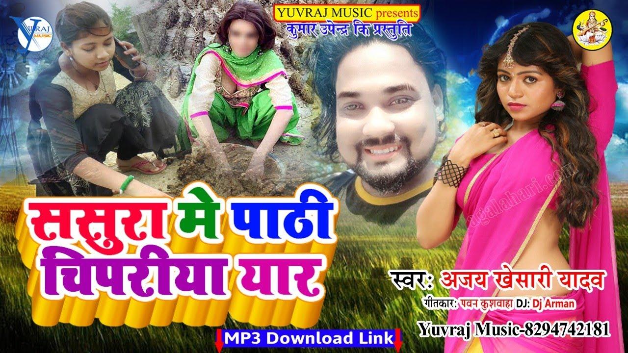 ससुरा में पाठी चिपरिया यार | Sasura Me Pathi Jake Sasura Yar | Ajay Khesari Yadav | Yuvraj Music