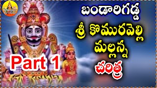 Bandarigadda - Part 1 || Komuravelli Mallanna Charitra Full || Komuravelli Mallanna Dj Songs