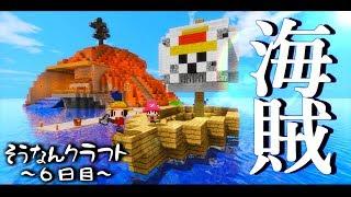 【Minecraft】遭難クラフト6日目~ワンピースを求めて【ゆっくり実況】
