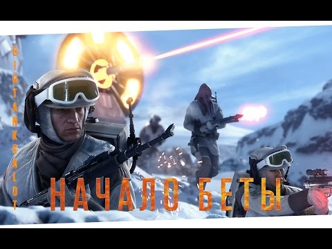 Как играть в STAR WARS: BATTLEFRONT beta. Режимы и карты