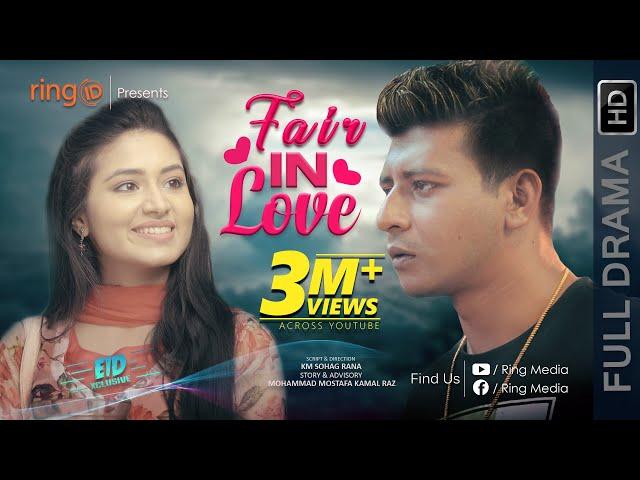 Fair In Love   Shamim Hasan Sarkar    Tasnia Farin   Eid Natok 2019