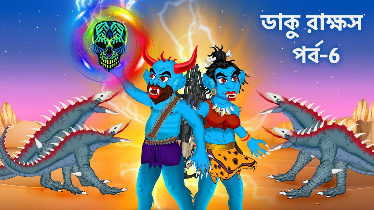 ডাকু রাক্ষস, ডাকিনি রাকা পর্ব ৬ | Daku Rakkhosh Dakini Raka Part 6