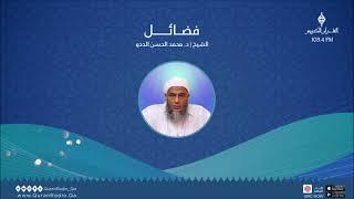 برنامج فضائل ،، مع فضيلة الشيخ / د. محمد الحسن الددو - 30