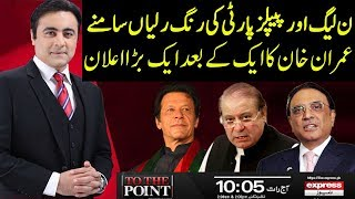 To The Point With Mansoor Ali Khan   21 June 2019   Express Ne…