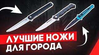 Лучшие складные ножи для города на каждый день | Итоговый рейтинг от Rezat.ru